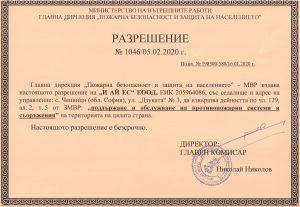 Разрешително от ПБЗН за Профилактика на Пожароизвестителни