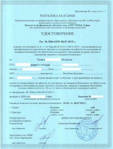 Удостоверение от ПБЗН за Профилактика на Пожароизвестителни